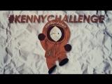 #KENNYCHALLENGE #KENNYOBLADAET (FUN VIDEO)