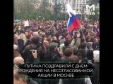 Путина поздравили с днем рождения на несогласованной акции в Москве
