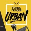 Гонка Героев URBAN    Брянск