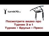 Турник 3 в 1 - Турник Брусья Пресс в Томске