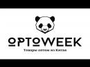 Конверт для малышей Optoweek