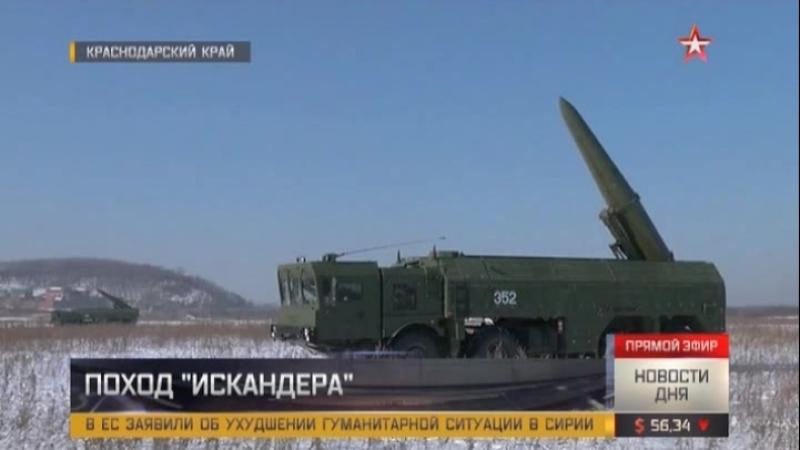 Военные на Кубани отработали ракетные удары на расчетах ОТРК «Искандер-М»