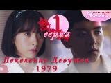 [Mania] 1/8 [720] Поколение девушек 1979 / Girls' generation 1979