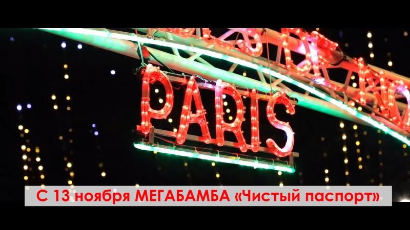 Тур во Францию (Париж) через другие страны Европы. Акция МЕГАБАМБАРБИЯ!