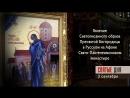 3 сентября. Явление Светописанного образа Пресвятой Богородицы в Русском на Афоне Свято-Пантелеимоновом монастыре (1903)