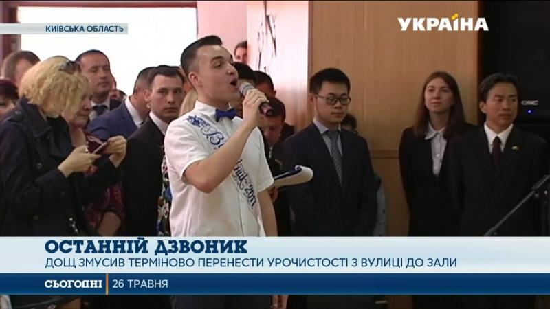 Для школярів України пролунав останній дзвоник HD 1280x720