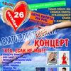 26 октября 17:40 Благотворительный концерт в ГДК