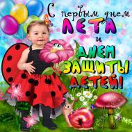 Лето День защиты детей