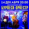 Бурлеск-Оркестр в ШВАЙНе! 14\12\17!