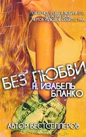 Н. Изабель Бланко - Без любви