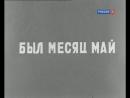☭☭☭ Был месяц май (1970) ☭☭☭