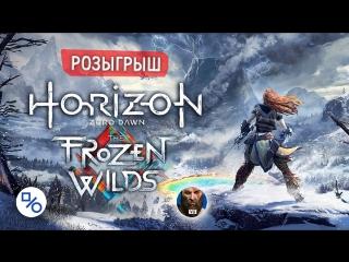 Розыгрыш дополнения The Frozen Wilds для Horizon Zero Dawn (совместно с gotVG)