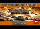 Как установить моды для World of Tanks