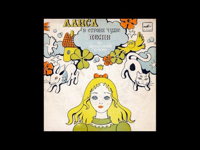 Песня Алисы. Алиса в стране чудес. Песни из музыкальной сказки. С52-08053. 1976. A1