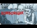 Телевидение делает человека тупее Зомбоящик