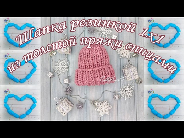 Шапка резинкой 1 на 1 из толстой пряжи спицами Knitted hat from a thick wool