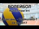 Березань Баришівка 1 04 06 2017