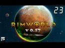 RimWorld - 23 Обломок корабля с жнецами