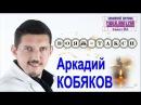 Аркадий КОБЯКОВ - Вояж-такси Красноярск, 2014