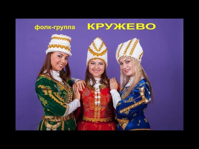 Давай давай,играй играй,мой гармонист...Фолк-группа КРУЖЕВО.Russische Lieder...