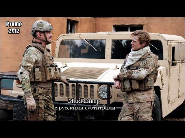 МакГайвер 2 сезон 12 серия Промо с русскими субтитрами MacGyver 2x12 Promo