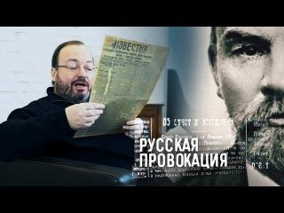 Покушение на вождя / Русская провокация / Станислав Белковский / Выпуск 1