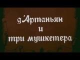 Д'Артаньян и три мушкетера (1978). Все серии подряд | Золотая коллекция