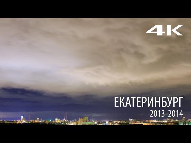 Екатеринбург / Таймлапс / Timelapse / UHD / 4k