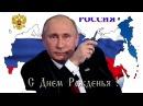 Поздравления с днем рождения от Путина