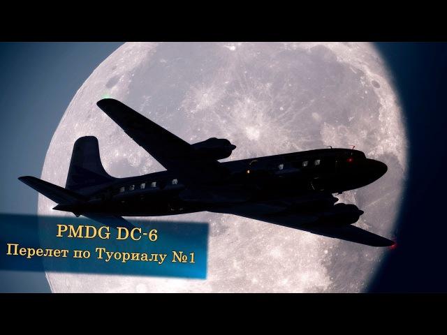 PMDG DC-6. Полет по Туториалу №1.