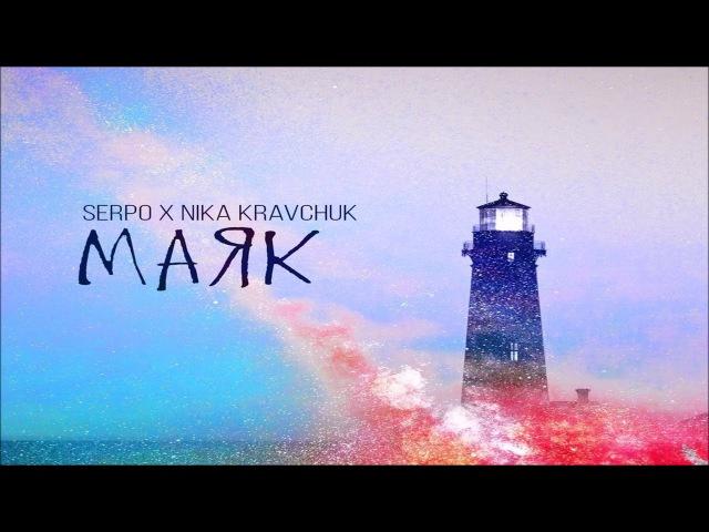 SERPO feat. Nika Kravchuk - Маяк (ForeN Prod) (Official Audio 2018)