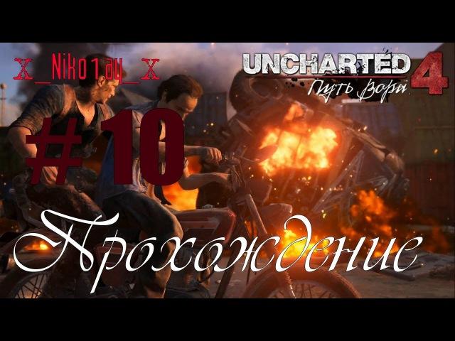 Uncharted 4: A Thief's End (Uncharted 4: Путь вора) прохождение 10