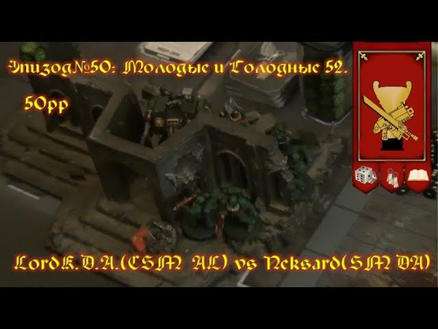 Эпизод№50: Молодые и Голодные 52. LordK.D.A.(CSM AL) vs Neksard(SM DA)