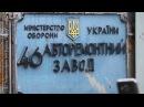 Рейдерське захоплення заводу Міністерства оборони України.