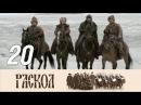 Раскол. 20 серия 2011 Исторический сериал, драма @ Русские сериалы