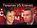 Comedy club, юмор про Кличко Comedy Club   Харламов и Галыгин