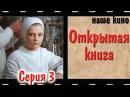 Открытая книга. Серия 3. Наше кино. Cоциальная драма, экранизация. 1977. 1979.