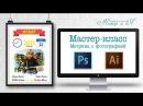 Мастер класс метрика с фотографией в Adobe Illustrator и Adobe Photoshop