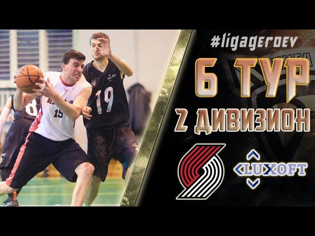 Лига Героев. 6 тур. 2 дивизион. Blazers - Luxoft. 17.12.2017. Обзор