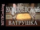 Королевская ватрушка c творогом. Пирог с творогом   рецепт MIYBCooking 12