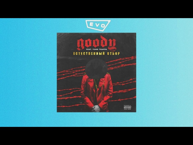 Goody - Естественный отбор (Feat. Yung Trappa)