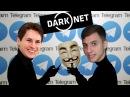 Дуров не ври Telegram не анонимен это не DarkNet
