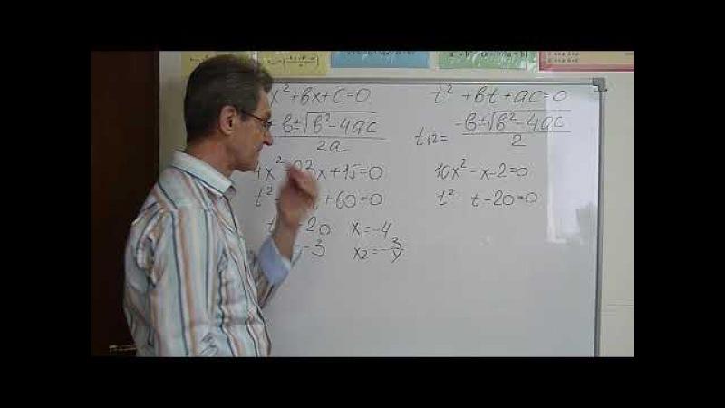 Как решать квадратные уравнения без дискриминанта.