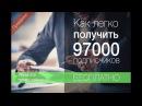 Накрутка лайков и подписчиков 2018! Накрутка ВКонтакте, Инстаграм, Ютуб, Твиттер.