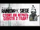 RAINBOW SIX: SIEGE - Стоит ли играть спустя 2 года?