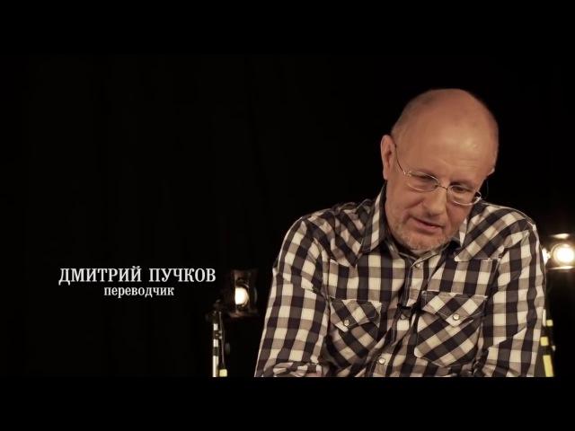 Дмитрий Пучков: о предателях России
