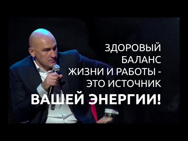 Радислав Гандапас о выгорании и work life balance