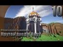 Minecraft :: Строительное выживание :: Часть 10 :: Крутой вход в базу