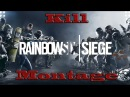 Rainbow six siege Kill montage