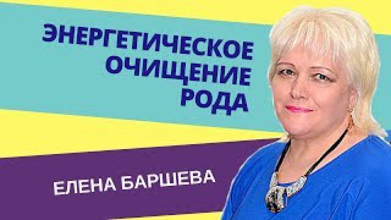 Елена Баршева Род источник нашей энергии Чистка рода